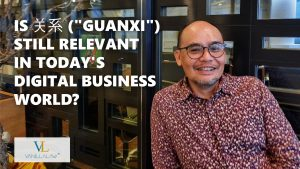"Is 关系 (""guanxi"") still relevant in today's digital business world?"